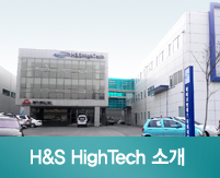 H&S HighTech 소개